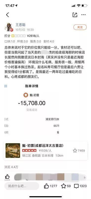 王思聪1分差评 日料店消费15708元