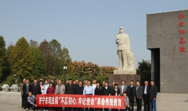 继承弘扬红色基因 济宁市司法局开启一场红色廉政文化之旅