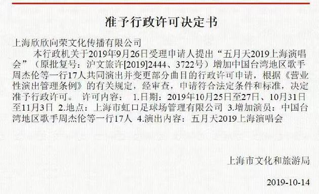 """周杰伦当五月天嘉宾 """"周五""""组合将在上海合体"""