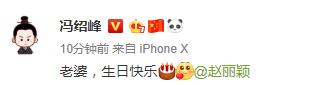 冯绍峰发文为赵丽颖庆生 网友:祝你们爱情99