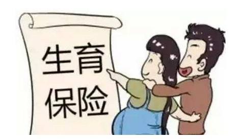 江苏淮安区生育保险和职工医保将于2020年1月1日起合并实施