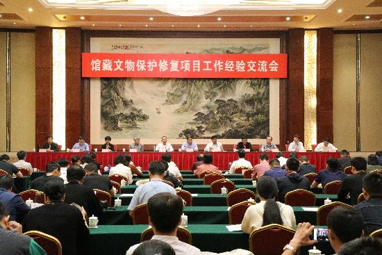 馆藏文物保护修复项目工作经验交流研讨会于近日召开