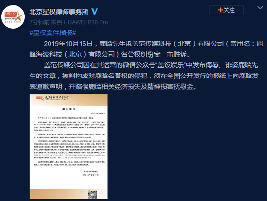 鹿晗名誉权案胜诉 要求对方公开道歉并赔偿