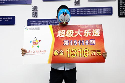 桂林大乐透1316万大奖得主:领奖后不再上班
