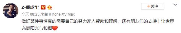"""郑爽张恒聊分手 郑爽表示""""没想过分手"""""""