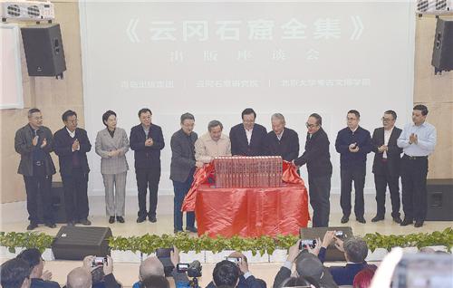 《云冈石窟全集》出版座谈会在京举行