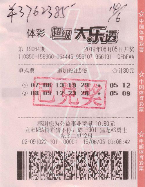 上班顺路机选彩票 幸运收获大乐透376万
