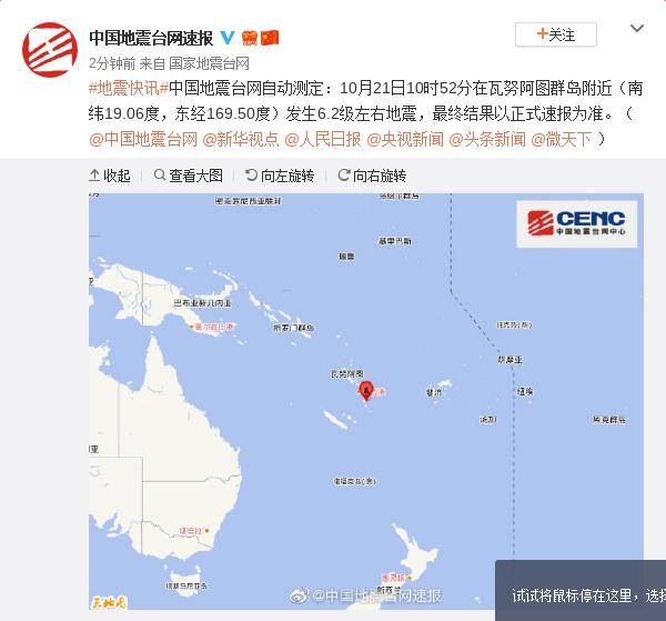 10月21日10时 瓦努阿图群岛发生6.2级地震