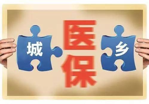 连云港市灌南县2020年城乡居民医保个人缴费标准为260元