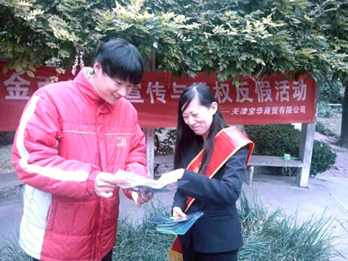 天津宝华开展贵金属纪念币维权反假宣传活动