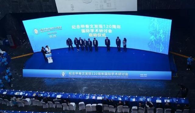 纪念甲骨文发现120周年国际学术研讨会在安阳举行
