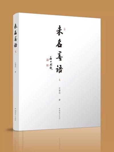 学者、书法家汪碧刚博士新著《未名墨语》发行