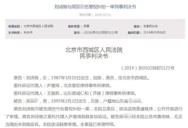刘诗诗名誉权案获胜 被告需连续15日发表道歉公告