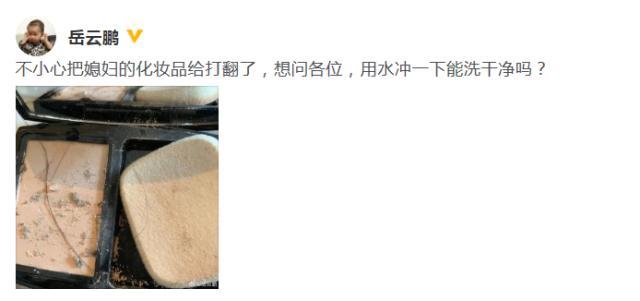 岳云鹏打翻媳妇粉底 网友:等着跪搓衣板吧