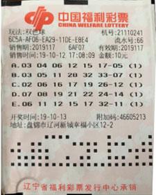 盘锦彩民机选中得双色球二等奖21万元