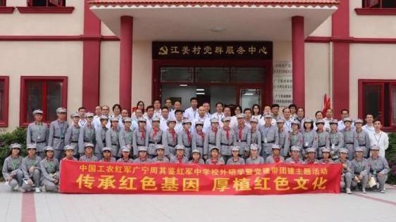 广宁周其鉴红军中学举行红色文化校外研学暨党建带团建主题活动