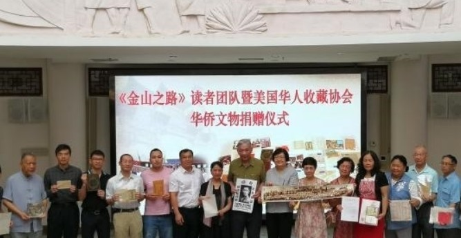 广东华侨博物馆捐赠百余(件)套华侨文物藏品