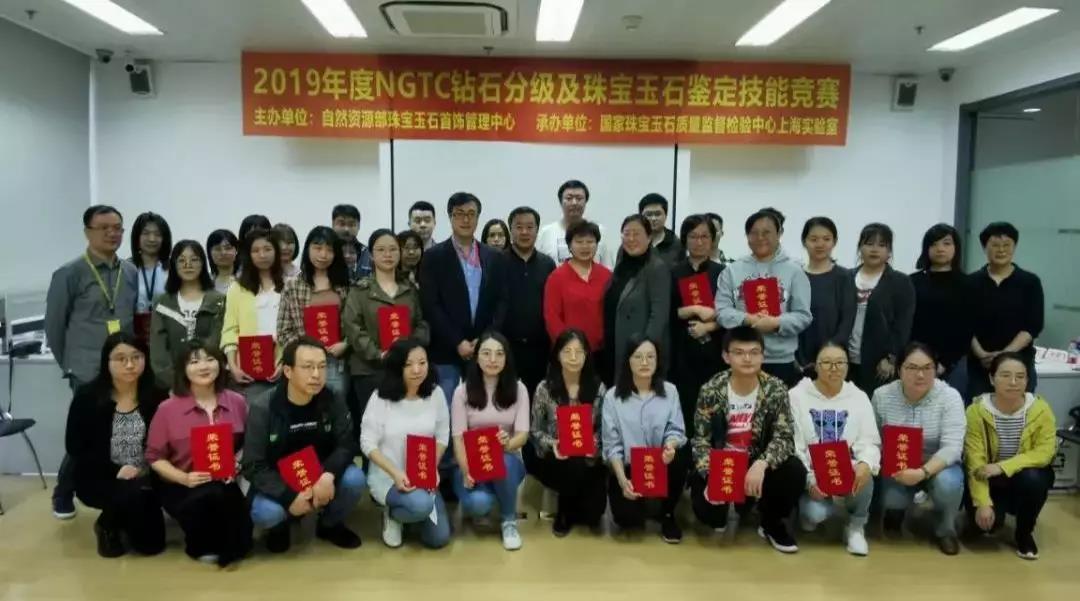 """""""2019年度NGTC钻石分级及珠宝玉石鉴定技能竞赛""""在上海举行"""