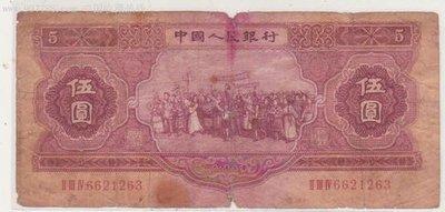 1953年红五元的投资前景