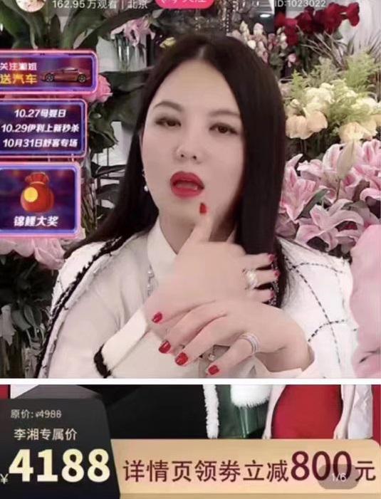 <b>网曝李湘直播卖貂 销量从开始到结束一直维持在26件</b>