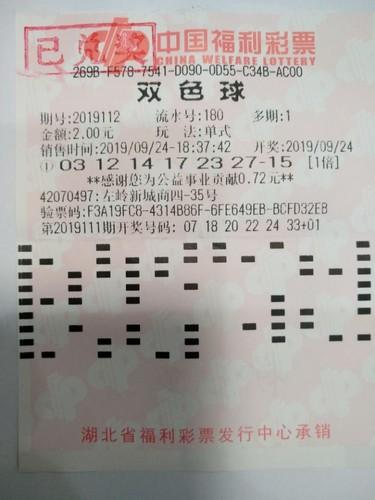 武汉女彩民2元零钱换来16.3万大奖