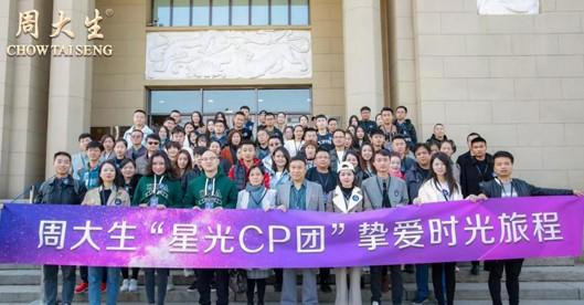 周大生挚爱时光之旅在北京隆重开启