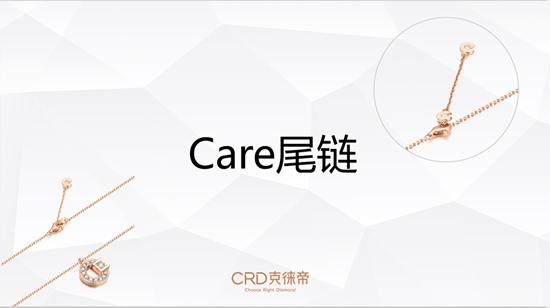 CRD克徕帝C系列钻饰秋季新品璀璨发布