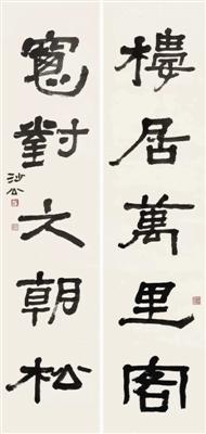 """胡小石代表作隶书五言联""""楼居万里客,窗对六朝松""""鉴赏"""
