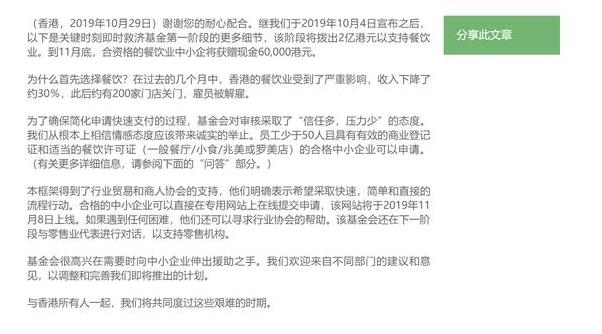 李嘉诚基金捐2亿 支持香港饮食业