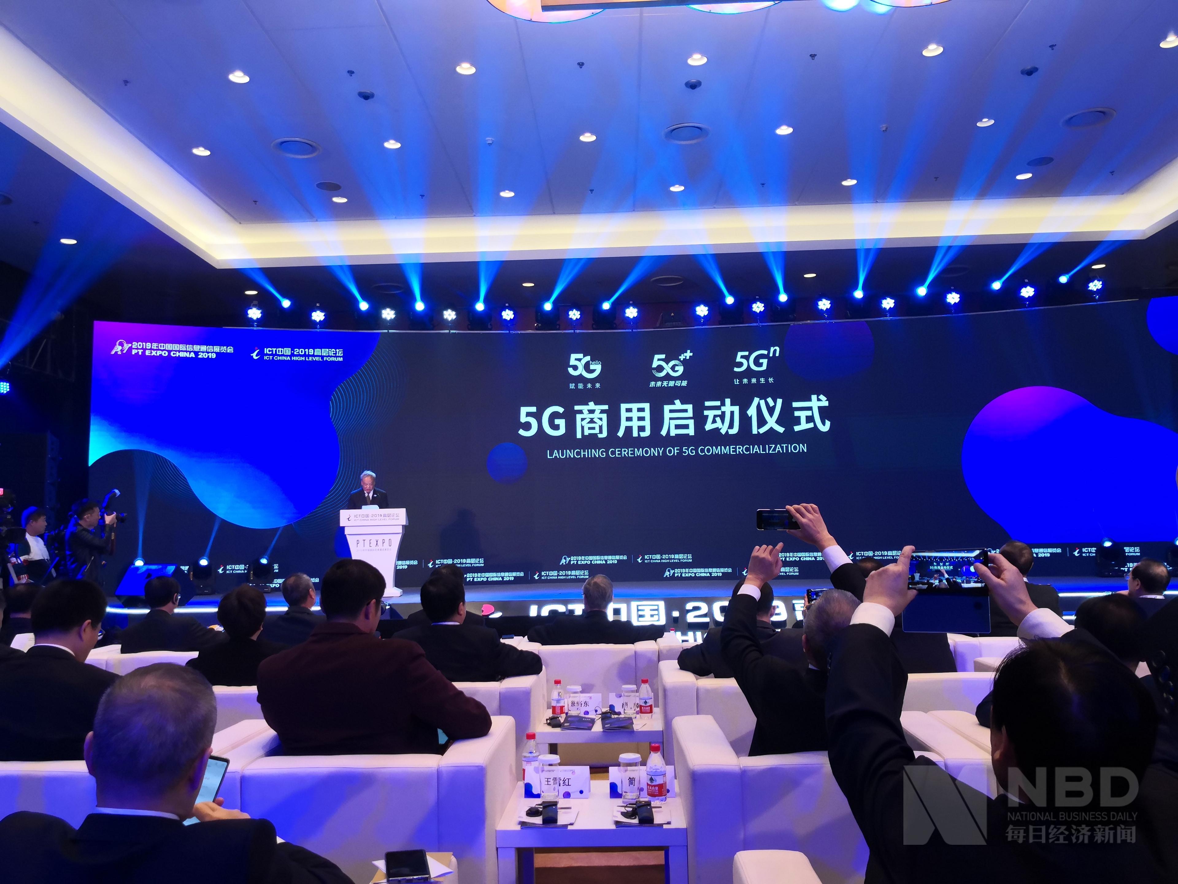 中国移动集团副总经理预计 2025年中国5G用户数将超全球三分之一