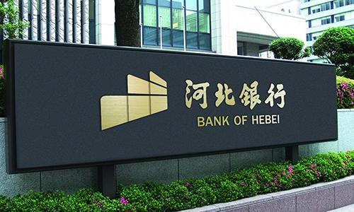 """河北银行股权拍卖 陷入""""内忧外患""""的困境"""