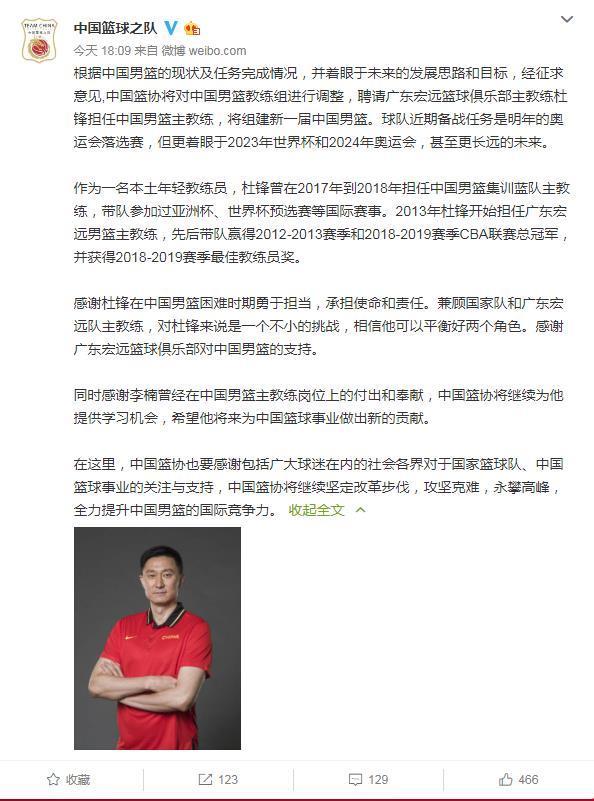 """曝杜锋接替李楠 中国篮球要""""换""""的不只主帅人选"""