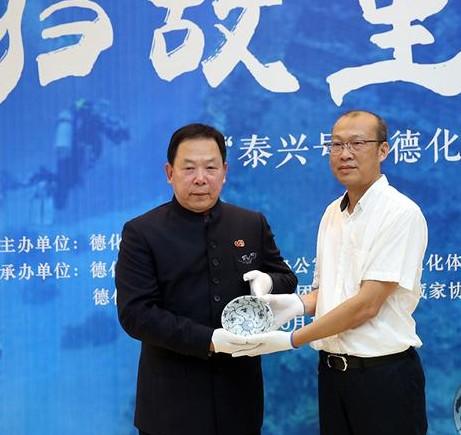 """""""泰兴号""""沉船德化陶瓷珍宝回归系列活动在福建德化举行"""