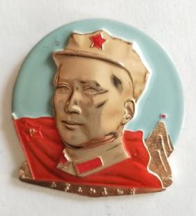 """""""红军不怕远征难""""毛主席像章价格多少?"""