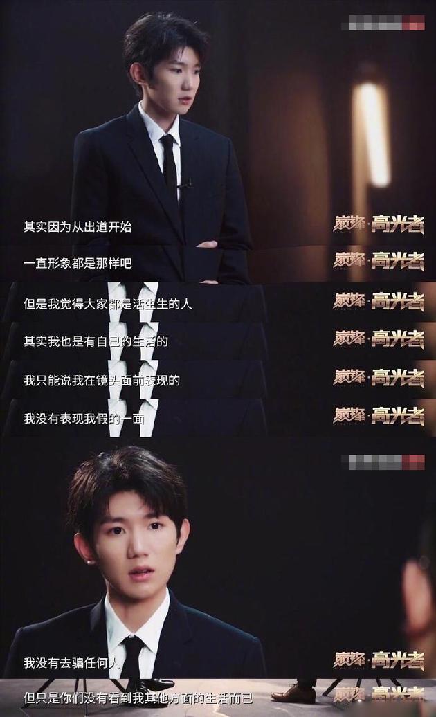 <b>王源回应抽烟事件 首先承认了自己的错误</b>