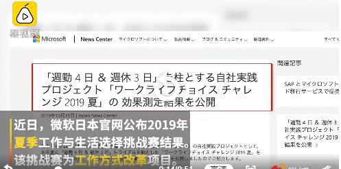 微软日本上四休三 新工作制度试验结果公布