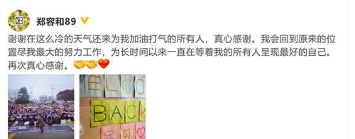 郑容和正式退伍 直言比起做歌手现在更了解女团