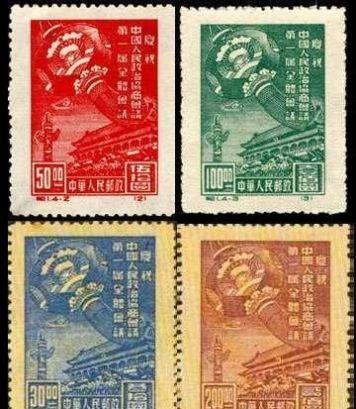 新中国的第一枚邮票:《庆祝中国人民政治协商会议第一届全体会议》邮票