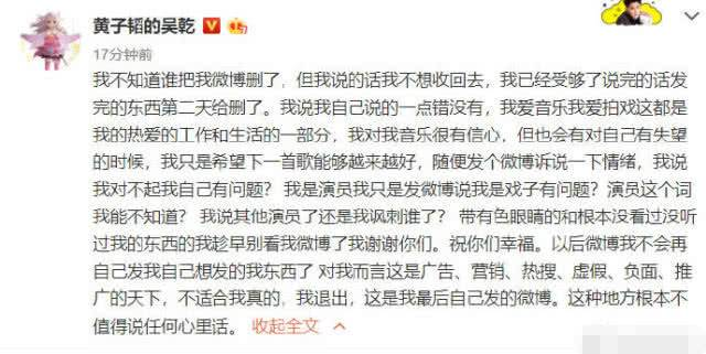 黄子韬退出微博 凌晨发博秒删
