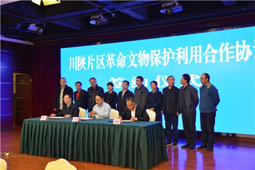 川陕片区革命文物保护利用工作座谈会在巴中召开