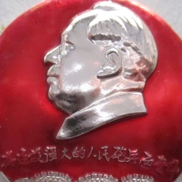 """""""为建设强大的人民炮兵而奋斗""""毛主席像章价格多少钱?"""