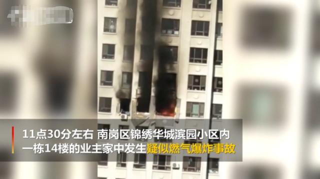 哈尔滨住宅爆炸 一男子不幸坠楼身亡