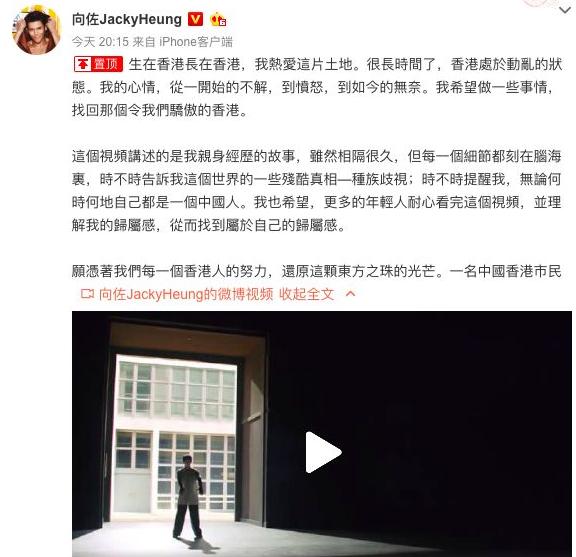 向佐谈歧视真相 身为中国人而骄傲