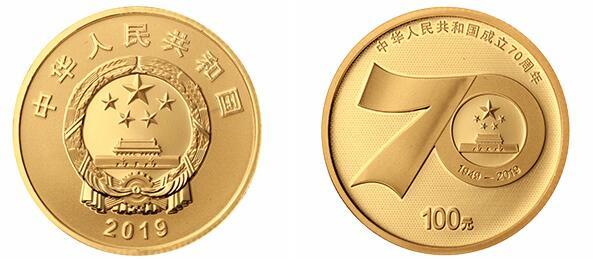 中华人民共和国成立70周年金银纪念币之8克金质纪念币鉴赏
