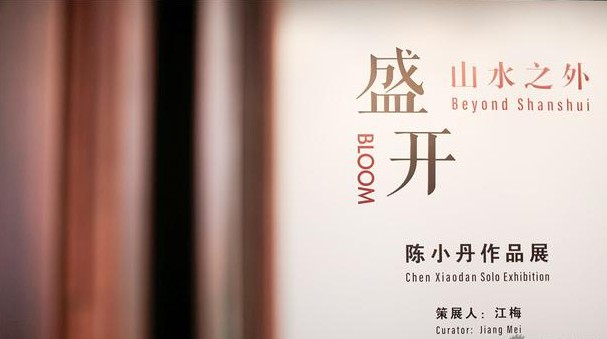 """""""盛开:山水之外 —— 陈小丹作品展"""" 对公众免费开放"""