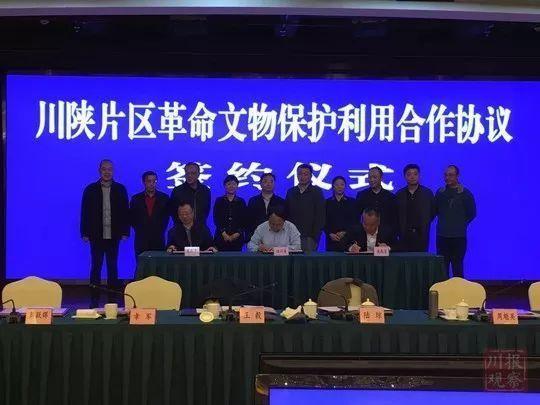 陕西、重庆、四川三省(市)文物局签署《川陕片区革命文物保护利用合作协议》