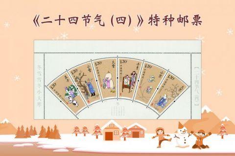 《二十四节气(四)》特种邮票全国首发