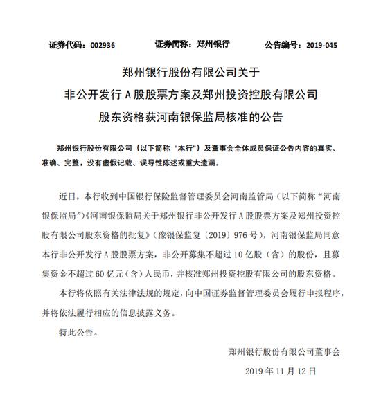 郑州银行非公开发行A股募集方案获批