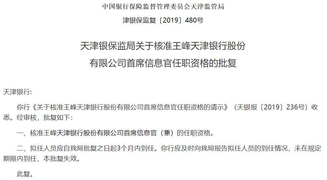 天津银行首席信息官王峰任职获批