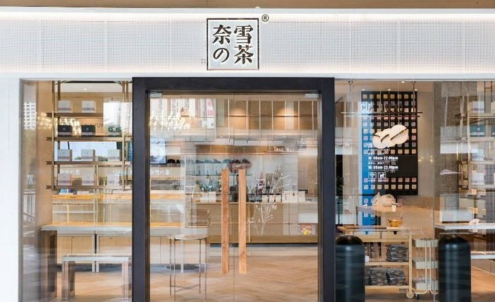 新中式茶饮走红 去同质化创新才能长盛不衰